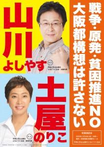 山川さん 弁士型ポスター