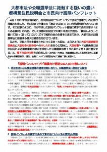 ●市民向け説明パンフレットビラ(カラー)_ページ_1