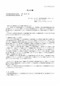●大阪市選管申し入れ書