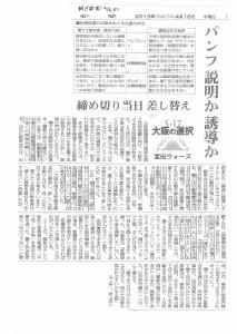 ●ビラ裏(朝日新聞)