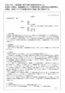 ●告発状(橋下公選法違反)ビラ