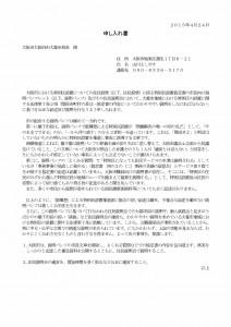 ●大阪市大都市局申し入れ書