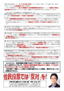 ●市民向け説明パンフレットビラ(カラー)_ページ_2
