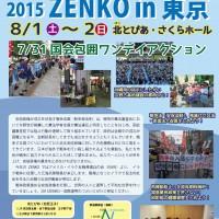 2015ZENKOリーフレット(表)