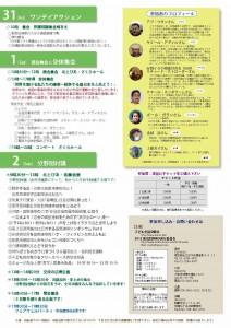 2015ZENKOリーフレット(裏)