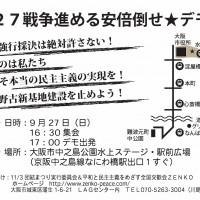 9・27デモチラシ(白)