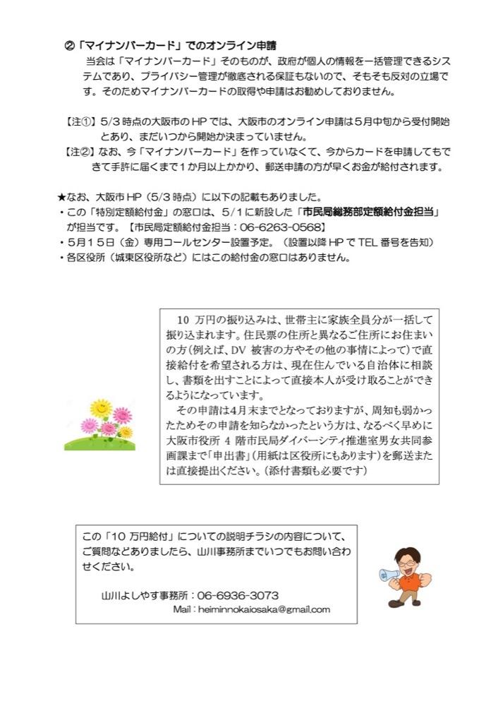 大阪市阿倍野区 10 万円給付